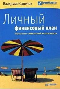 Личный финансовый план - В. Савенок