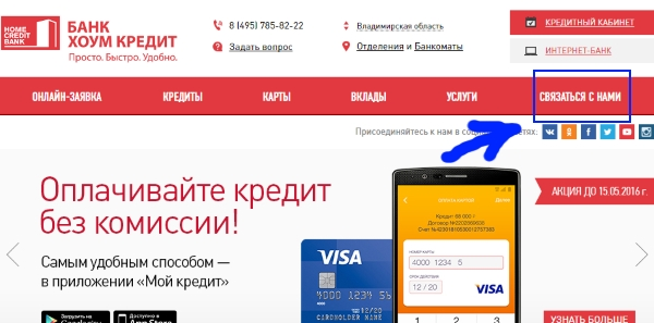 Хоум кредит телефон бесплатной линии кредит урал