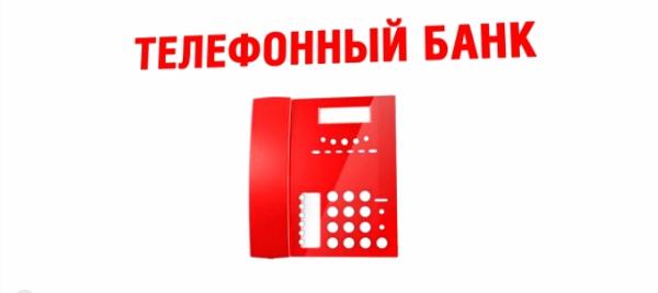 телефонный банк HC