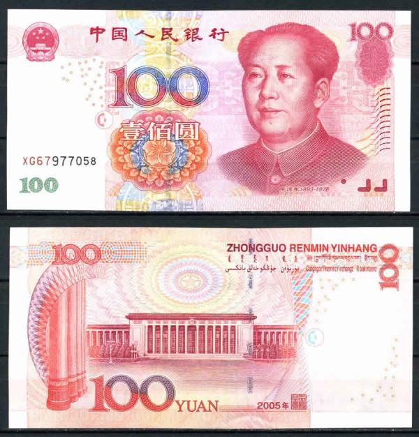 Национальная валюта Китая
