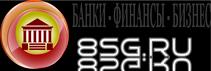 8SG.RU — Сайт полезной информации о финансах, кредитах, бизнесе