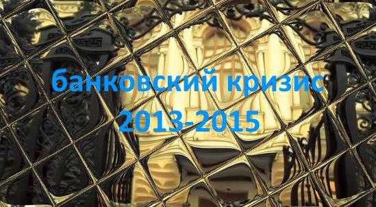 санация банков 2013-2015