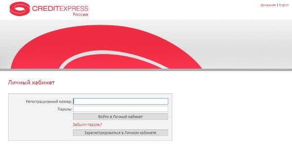скрин личного кабинета creditexpress