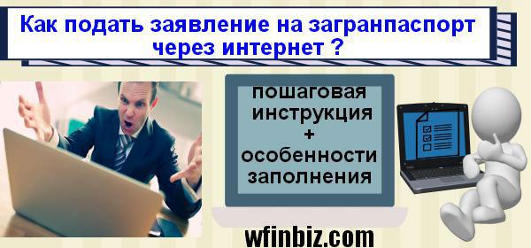 Заявление на загранпаспорт через интернет