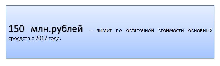 osnovnie_sredstva_s_2017_goda_usn_limit