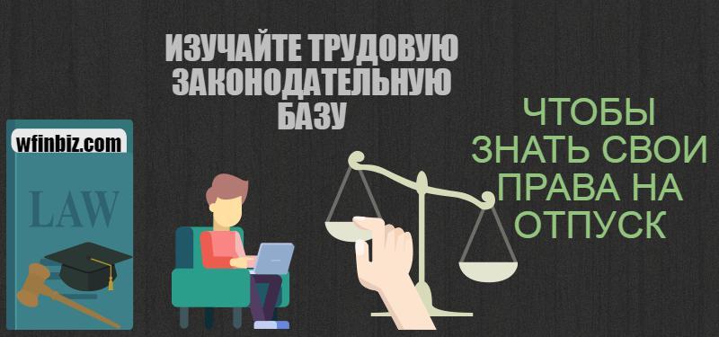 Трудовые законы и подзаконные акты: право на отпуск!
