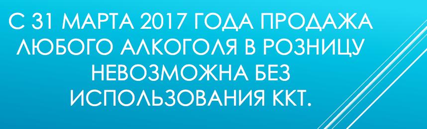Онлайн кассы для продажи алкоголя с 31 марта 2017 года