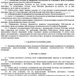 Оформление трудового договора с директором-учредителем — образец