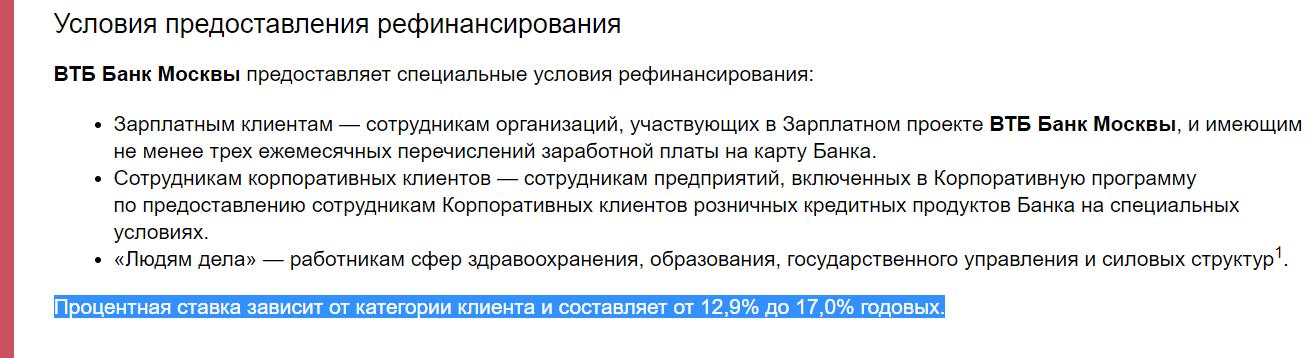 условия перекредитования у Банка Москвы