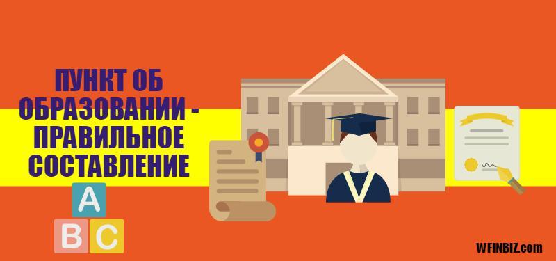 пункт об образовании