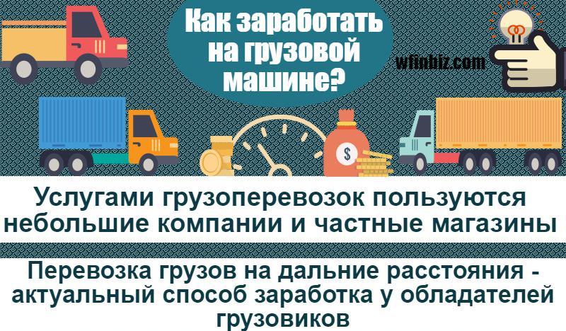 Как заработать на грузовике?