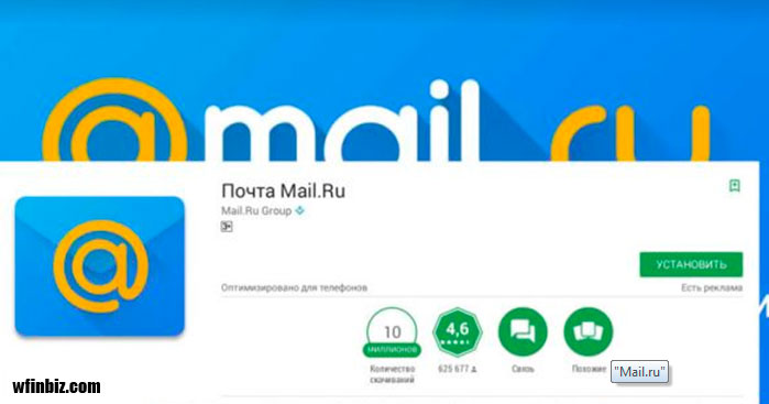 электронная-почта-4
