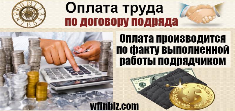 Оплата труда