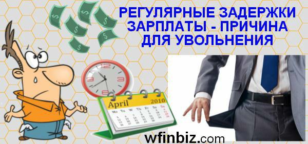 Задержка зарплаты и увольнение