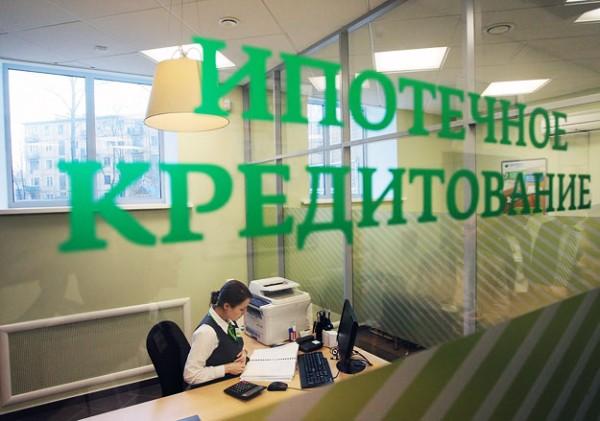 Фотоснимок отдела банка, занимающегося ипотечным кредитованием