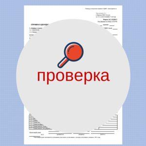 proverka_spravki 2-ndfl