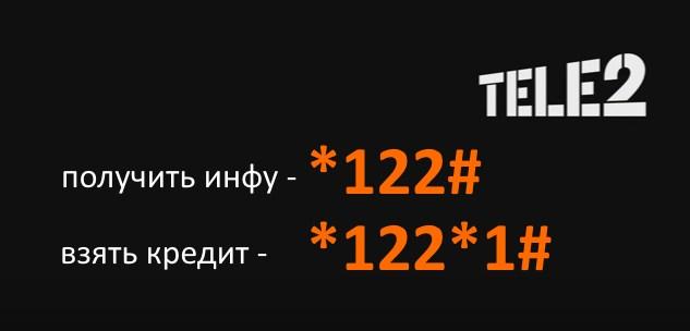 баннер про теле2 №2