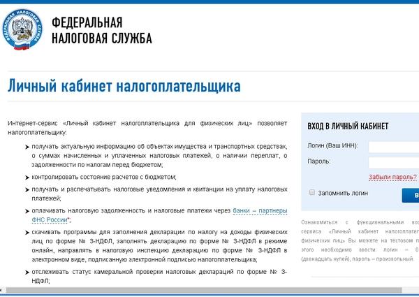 транспортный налог через сайт ФНС