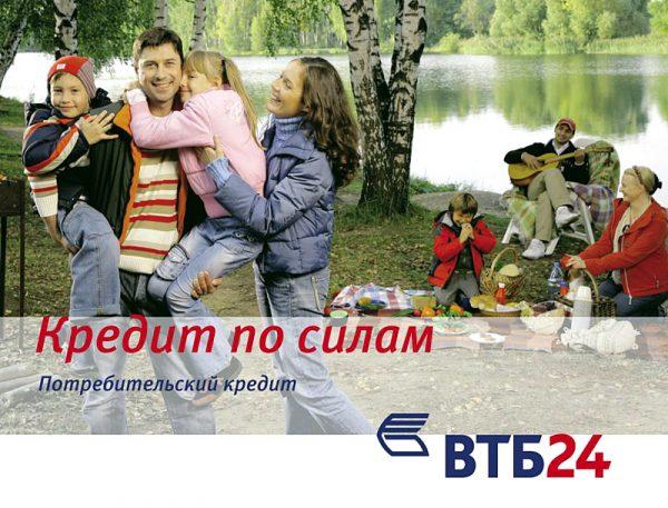 На фото реклама потребительских кредитов от ВТБ 24