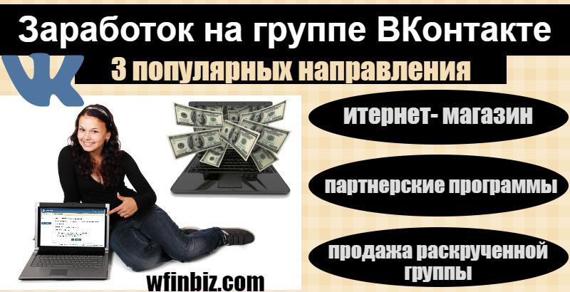 Группы Вконтакте: как заработать?