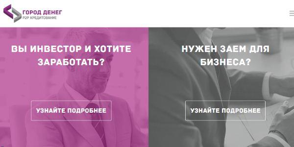 скрин компании Город Денег