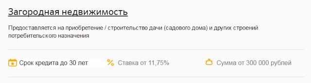 Ипотека в Краснодаре от Сбербанка – условия, адреса отделений, калькулятор ипотеки