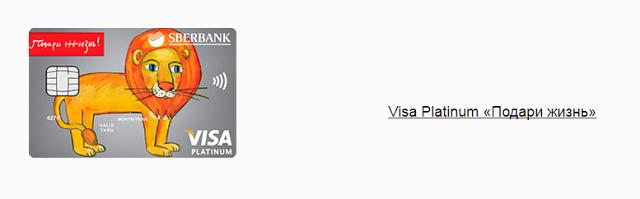 Карты Сбербанка с бесконтактной технологией оплаты – преимущества и недостатки