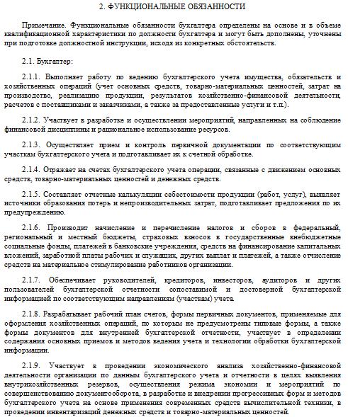 Обязанности и функции бухгалтера + должностная инструкция