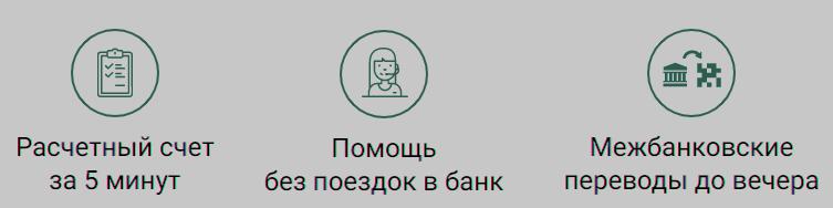 плюсы Модуль банка