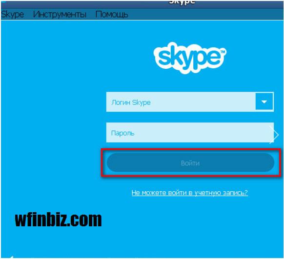 skype3