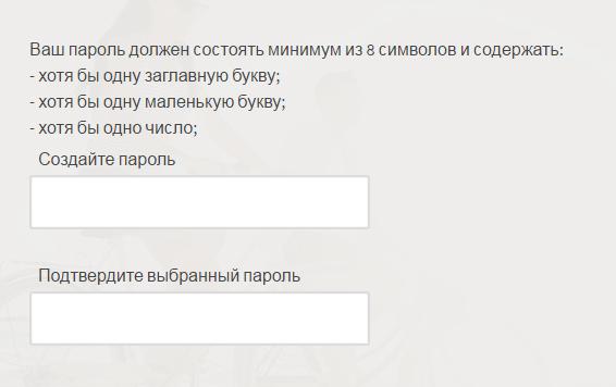 последняя стадия заполнения заявки на Кредито24.ру