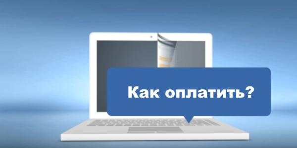 ноутбук для оплаты кредита на сайте Кредитех