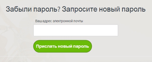 форма напоминания пароля на сайте Кредито24