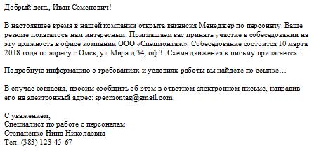 Примеры оформления письма-приглашения