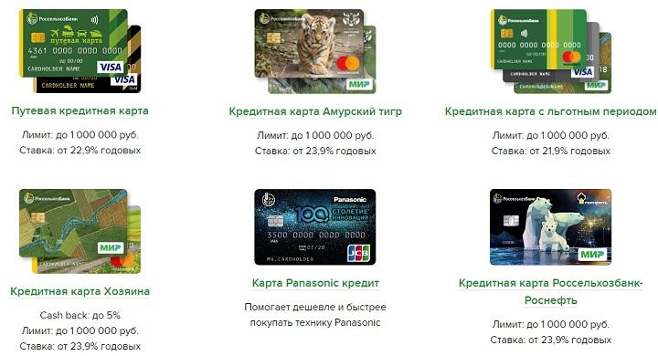 Кредитная карта «Россельхозбанка». Условия пользования
