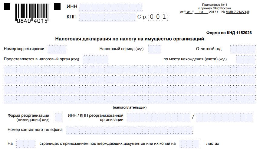 C:UsersВоваDesktopБУХГУРУдекабрь 2017ВЕБ Налог на имущество юрлиц в 2018 году измененияnalog-na-imushchestvo-deklaraciya-shapka.png