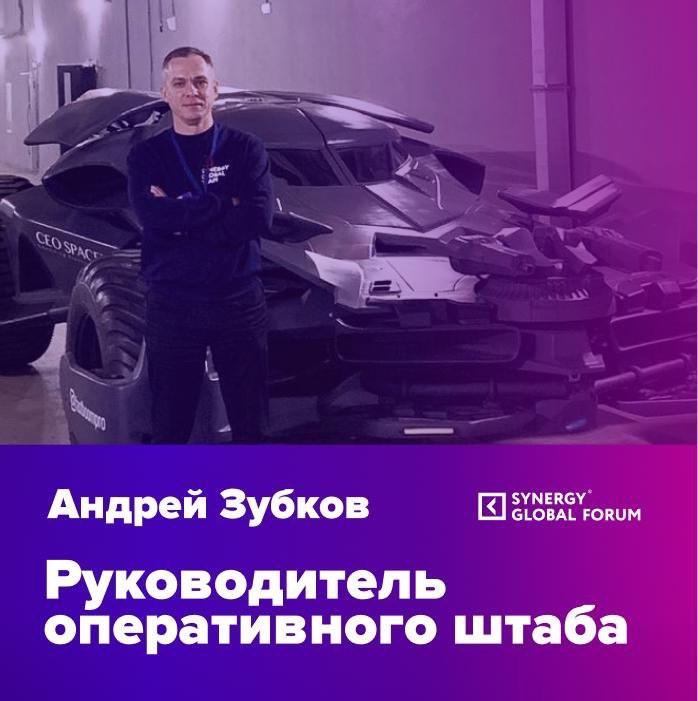 Топ-менеджер Андрей Зубков — руководство «СГМ» и организация форумов