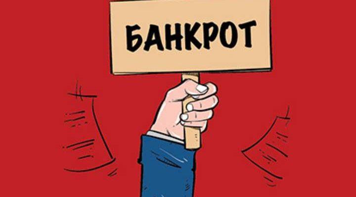 Что следует учитывать перед подачей заявления о банкротстве?